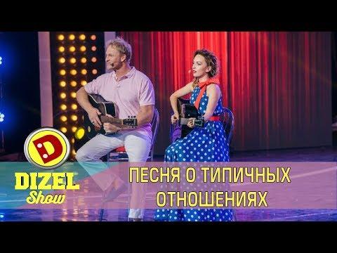 Песня о типичных отношениях | Семейная песня на гитаре - Виктория Булитко и Сергей Писаренко - DomaVideo.Ru