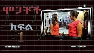 Mogachoch Episode 1 HD