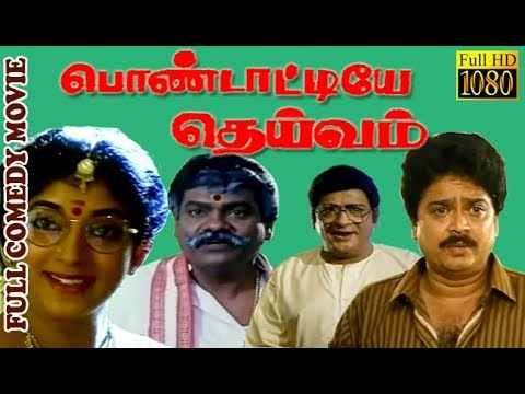 Video Pondattiye Deivam | S.Ve.Sekar,Visu,Sithara | Tamil Superhit Comedy Movie HD download in MP3, 3GP, MP4, WEBM, AVI, FLV January 2017