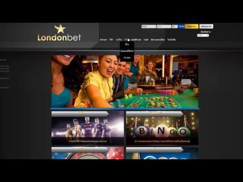 LONDONBET เว็บแทงบอลออนไลน์ คาสิโนออนไลน์