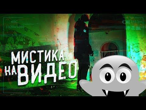 Мистика на видео Что это GhоsтВusтеr За Гранью | ДИМА МАСЛЕННИКОВ РЕАКЦИЯ - DomaVideo.Ru