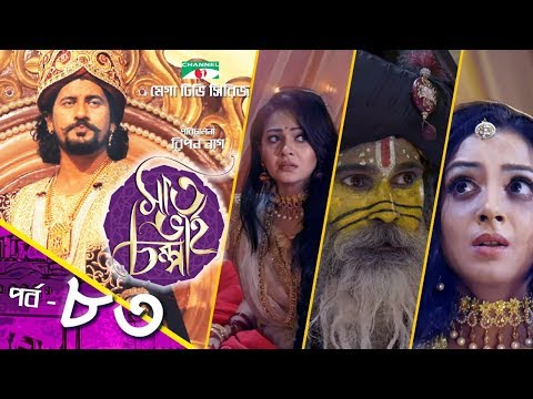 সাত ভাই চম্পা | Saat Bhai Champa | EP 83 | Mega TV Series | Channel i TV