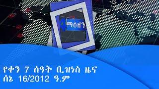 የቀን 7 ሰዓት ቢዝነስ ዜና … ሰኔ 16/2012 ዓ.ም|etv