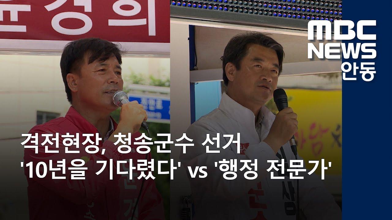 R-격전현장]청송군수 선거