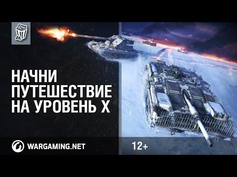 Начни путешествие на уровень Х! - World of Tanks