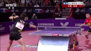 Table Tennis Highlights, Video - 2013 WTTC (ms-qf) WANG Hao - YAN An [HD] [Full Match/Chinese]