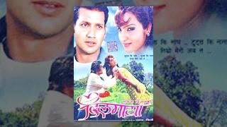 Video DIL MAYA | New Nepali Full Movie Ft. Nikhil Upreti, Arunima Lamsal, Ashok Phuyal MP3, 3GP, MP4, WEBM, AVI, FLV Desember 2018
