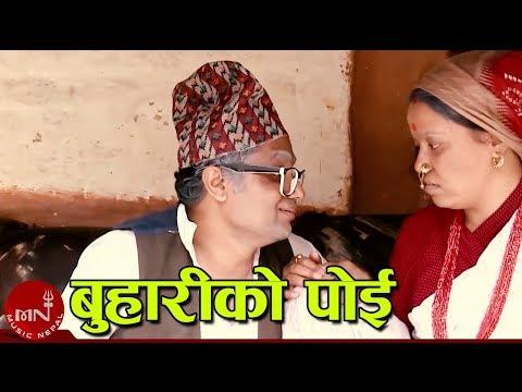Buhariko Poi Teej By Pashupati Sharma Devika KC HD