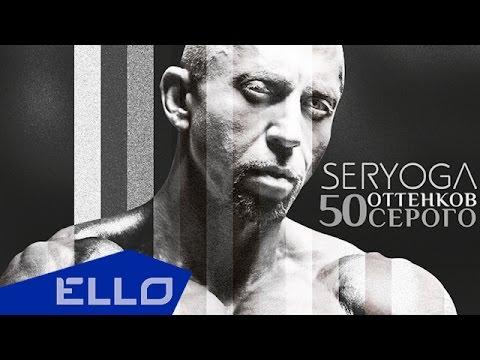 Фото Seryoga - 50 оттенков Серого