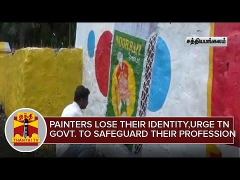 Painters-lose-their-Identity-urge-TN-Govt-to-safeguard-their-profession-Thanthi-TV