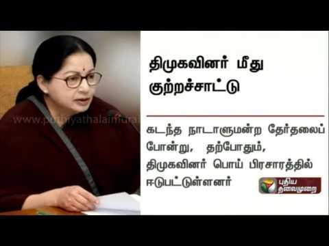 All-schemes-announced-under-Rule-110-has-been-executed-Jayalalithaa