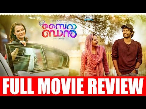 Malayalam Full Movie  Review c/o saira banu - C/O സൈറാ ബാനു FDFS റിവ്യു! Movie Review & Ratings  out Of 5.0