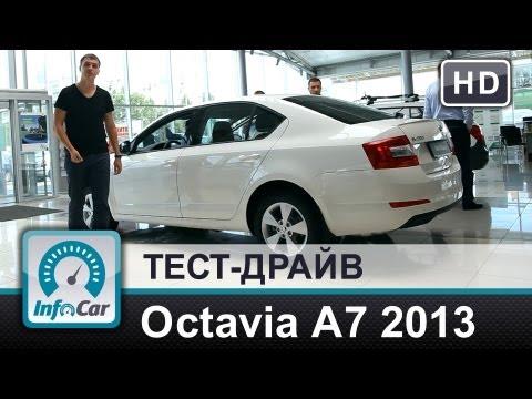 Skoda Octavia A7 1.4 DSG - тест-драйв от InfoCar.ua