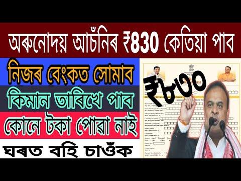 How To Apply For Orunodoi Scheme 2020/21 // When you got ₹830 In your bank account // Orunodoi News.