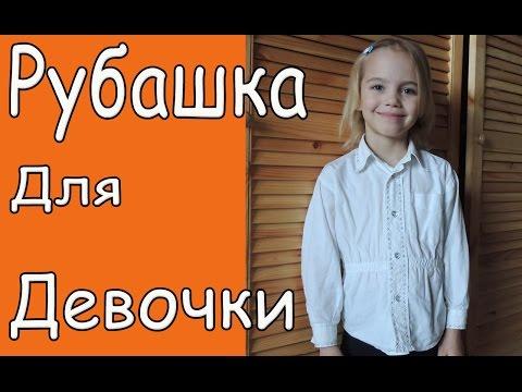 Рубашка для девочки из рубашки для мальчика видео