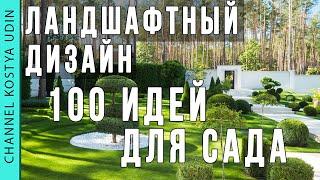 Строим регулярный сад. Производство и финиш (We build a regular garden. Manufacture and finish)