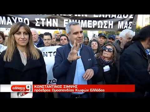 Παράσταση διαμαρτυρίας στην ΕΡΤ από την Ομοσπονδία Κωφών Ελλάδος   16/04/19   ΕΡΤ