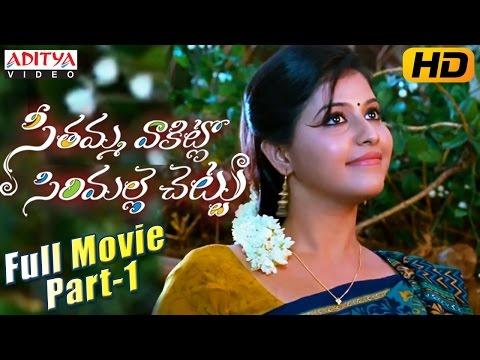SVSC Telugu Full Movie