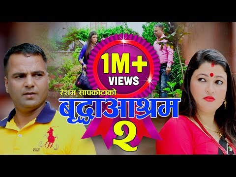 (बृद्धाअाश्रम २ || New Nepali Teej Song 2075, 2018|| Resham Sapkota , Purnakala BC & Sita Shrestha - Duration: 16 minutes.)