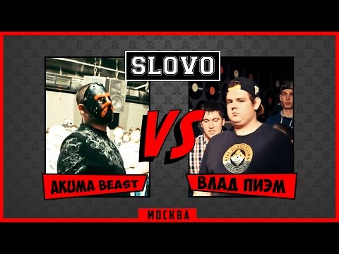 Slovo (Москва), 2 сезон, «Main Event»: Пиэм Vs Akuma Beast (2014)