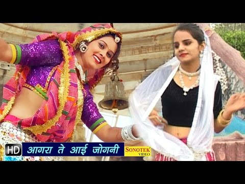 Video Agra Te Aai Jogani || आगरा ते आई जोगणी  || Hindi Kaila Devi Bhajan download in MP3, 3GP, MP4, WEBM, AVI, FLV January 2017