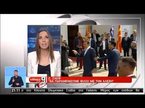 Z. Ζάεφ: Θα παραμείνουμε φίλοι με τον Αλ. Τσίπρα | 08/06/2019 | ΕΡΤ