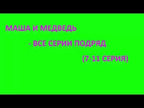 Маша и Медведь  Сборник новых мультфильмов (7- 11 серии видеообзор) (видео)