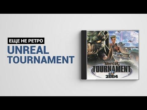 Еще не ретро #06 - Unreal Tournament