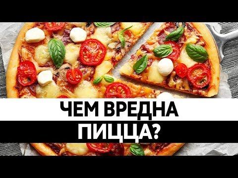 КАК ДЕЛАЮТ ПИЦЦУ? Вред и состав пиццы!