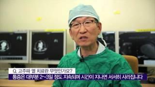간암의 고주파 열치료 미리보기