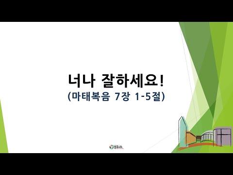 2021년 3월 10일 수요성서아카데미