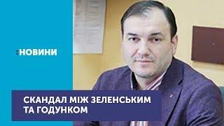 Секретар Бориспільської міськради Ярослав Годунок подає до суду на Володимира Зеленського
