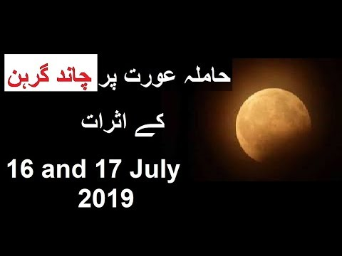 Chand Girhan & Pregnancy |Chand Grahan |Lunar Eclipse & Pregnancy
