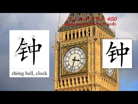 Origin of Chinese Characters -1065 钟 鐘 zhōng bell, clock - Learn Chinese with Flash Cards 2