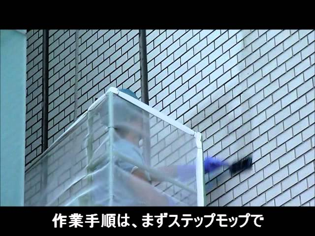 川崎日航ホテル外壁