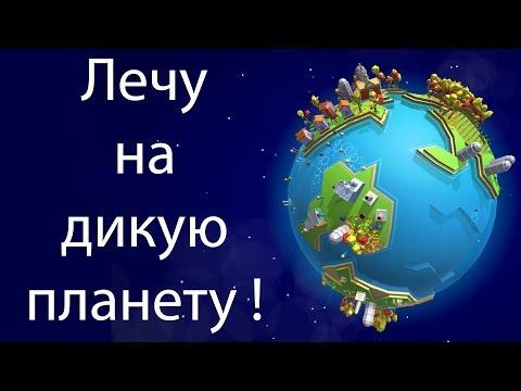 Лечу на дикую планету ! ( Poly universe )