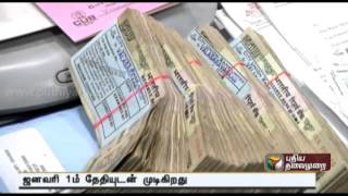 Deadline ends in January 1st for changing currency notes printed before 2005
