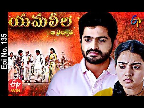 Yamaleela | 24th  February 2021 | Full Episode No 135 | ETV Telugu