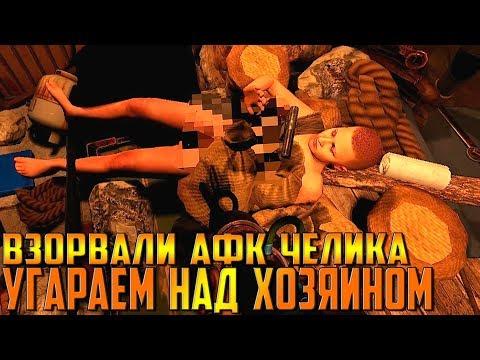 RUST - ОЧЕНЬ ЖЕСТОКО УГАРАЕМ НАД ХОЗЯИНОМ ЗАРЕЙЖЕНОГО НАМИ ДОМА , ПОКА ОН КУРИЛ МЫ ЕГО БАХНУЛИ LOL ! онлайн видео