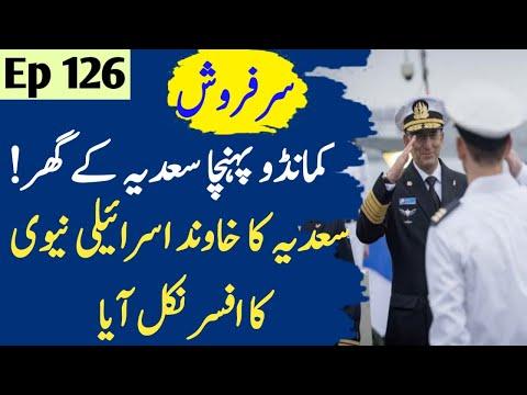 PAKISTANI  SARFAROSH Ep 126 || commando poncha sadia ka ghr   || moral story || Spy Rocks