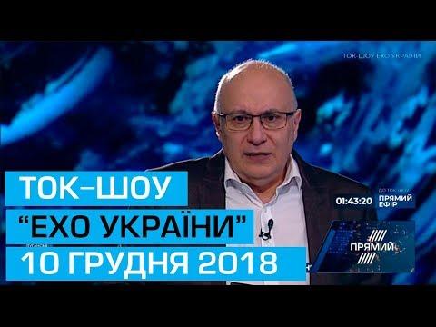 """Ток-шоу """"Ехо України"""" Матвія Ганапольського від 10 грудня 2018 року"""