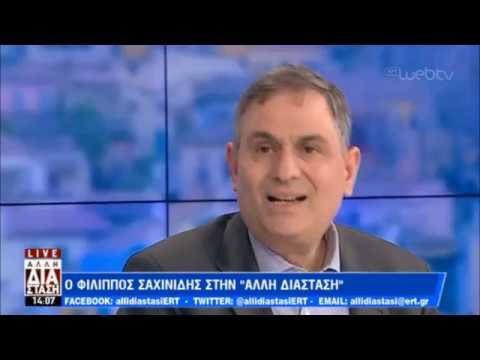 Ο Φίλιππος Σαχινίδης στην «Άλλη Διάσταση» | 30/1/2019 | ΕΡΤ