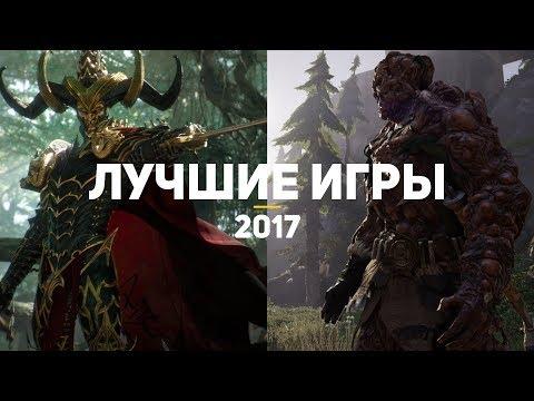 20 лучших игр 2017, в которые стоит поиграть каждому. Часть 1/4