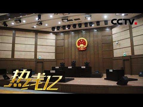 《热线12》 20180721   CCTV社会与法