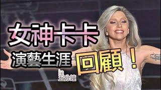 【中字】5.5分鐘看Lady Gaga的演藝生涯