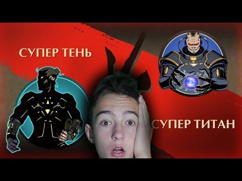 Shadow Fight 2 - Самый сильный босс в игре - Супер Тень против Супер ТитанА! (видео)