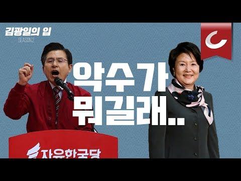 [김광일의 입] 김정숙 여사의 황교안 대표 악수 거부(?) 사건