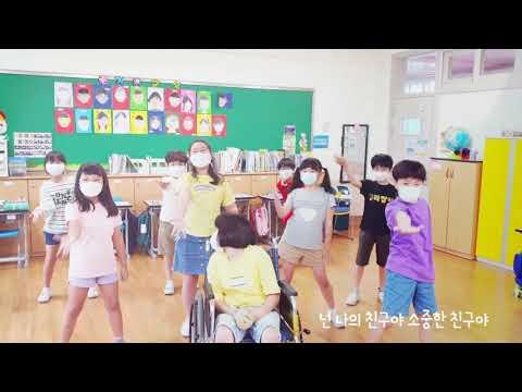 근화초등학교