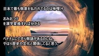 海外の反応 日本「どうして外国の言語には尊敬語や丁寧語が無いんだよ…?」 この度はご視聴頂きまして誠に有難うございます。 もしよろしけ. 海外の反応 外国人「なぜ日本のウォシュレットトイレは他の先進国で広まらないんだ…?」 この度はご視聴頂きまして誠に有難うございます。. 海外の反応 日本人はどうやってソ・ン・ツ...