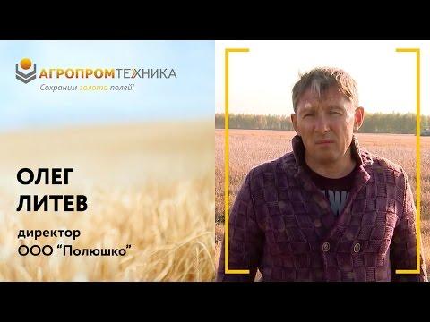 """Отзыв о зерносушилке в Омской области ООО """"Полюшко"""""""